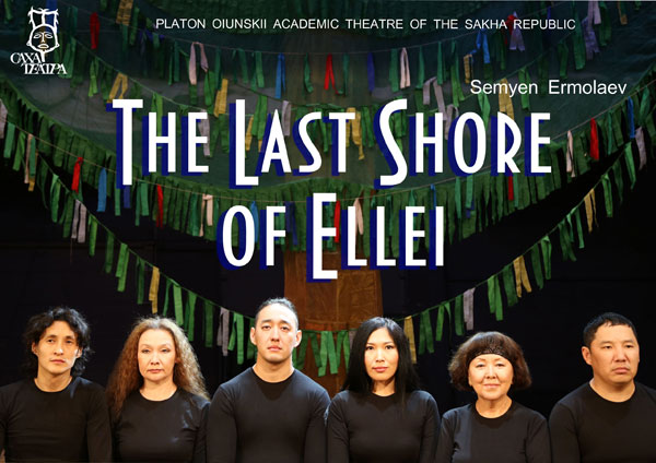The Last Shore of Ellei